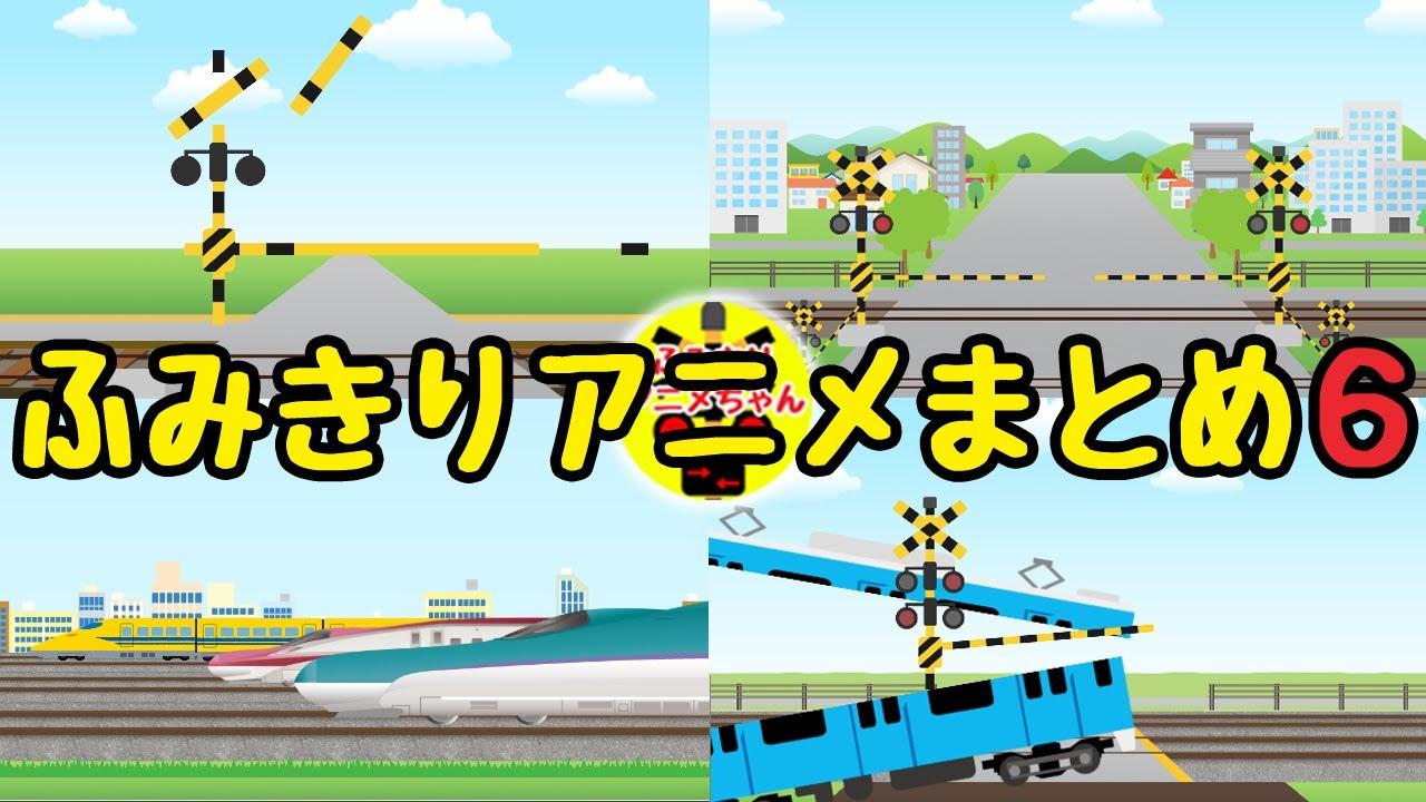 踏切アニメ★面白いのがいっぱい!踏切カンカンアニメまとめ6 japan railroad crossing animation