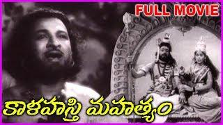 Kalahasti Mahatyam (1954) Full Movie | Maha Shivratri 2018 Special Movie