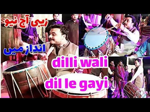 Download Dil wali Dil le gayi By Zebi Dhol Player | New Dhol Talent Desi Dhol master 2019