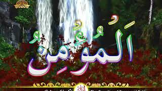 Asma ul Husna 99 Beautiful names of Allah |#truthislam