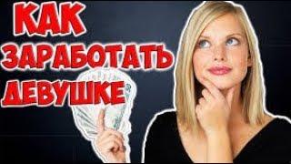 Где заработать девушке от 1000 руб в день!