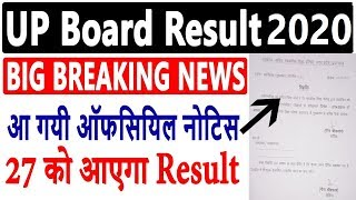 UP Board Result 2020 | UP Board Result 2020 10th / 12th - Result Date Confirm Official
