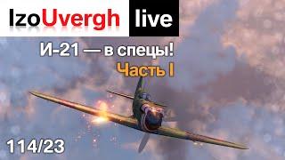 И-21 - в спецы! (1)