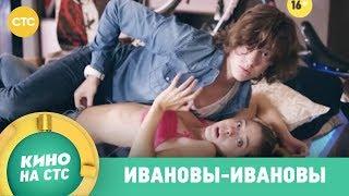 Комедийный сериал Ивановы-Ивановы с 16 октября