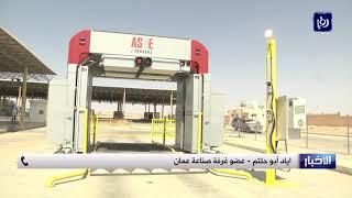 16/3/2020 قراءة في تداعيات قرار السعودية وقف حركة التبادل التجاري مع الأردن عبر حدود العمري