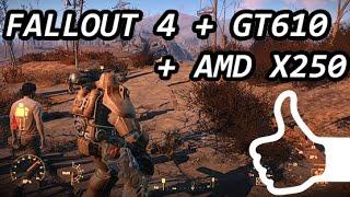 Fallout 4 запуск на слабом компе GT 610 AMD X2 250 летает разгон все дела