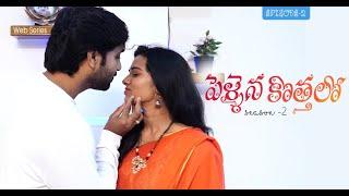 Pellaina Kothalo    Romantic Telugu Web Series Season 2    Episode 2    Dream Magic
