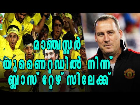 Kerala Blasters Sign Meulensteen as Head Coach | Oneindia Malayalam