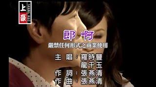羅時豐VS龍千玉-郎啊(官方KTV版)