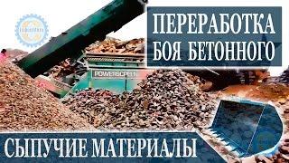 Переработка бетонного боя с последующей сортировкой, продажа бетонного боя. Видео онлайн Боя бетона.(, 2014-11-27T07:22:11.000Z)