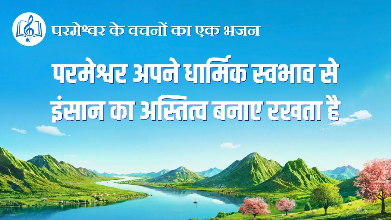 परमेश्वर अपने धार्मिक स्वभाव से इंसान का अस्तित्व बनाए रखता है | Hindi Christian Song With Lyrics