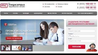 Дистанционное обучение в Магакампус (megacampus.ru)   ВидеоОбзор кабинета Мегакампус