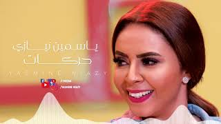 Yasmine Niazy - Harkat (Official Lyrics Video) | ياسمين نيازى - حركات - كلمات