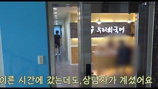 수원 용인 영통 광교 수지 동탄(우리외국어 중국어학원)…