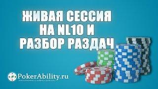 Покер обучение | Живая сессия на NL10 и разбор раздач