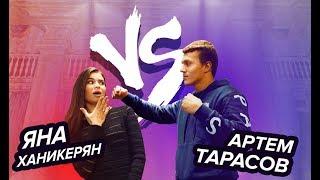 #89 - Артём Тарасов VS Яна Ханикерян - Спина к Спине / Базинян ШОУ - FIGHTPRO