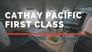 cathay pacific first class cx542 hkg hnd flight report 2015 jul キャセイパシフィックファーストクラス搭乗記 國泰航空頭等艙飛行報告