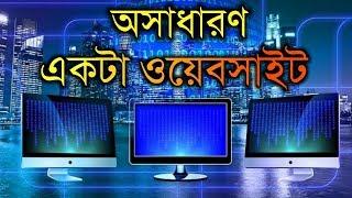 এই ওয়েবসাইট টা দেখলে আপনি অবাক হয়ে যাবেন | Most Amazing Website in the Internet Bangla | Part-3