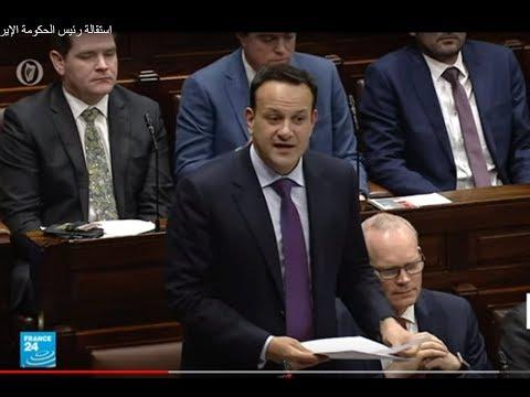 رئيس الوزراء الإيرلندي يقدم استقالته إلى رئيس الجمهورية