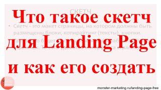 Уроки создания Landing Page. Что такое скетч для лендинга и как его создать?