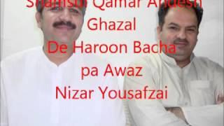 Shamsul Qamar Andesh Ghazal De Haroon bacha Pa awaz   Tune pk