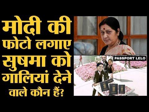 Passport विवाद पर Sushma Swaraj को Twitter Trolls ने गालियां दीं l The Lallantop