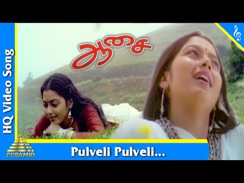 Pulveli Pulveli Video Song  Aasai Tamil Movie Songs  Ajith Kumar  Suvalakshmi Pyramid Music