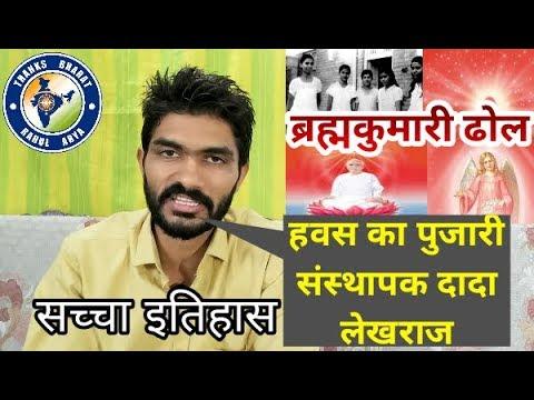 Brahma kumaris fully exposed | ब्रह्माकुमारी मत का पर्दाफाश | Thanks Bharat, #DKC68