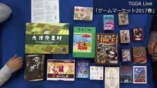 【ボドゲ実況】ゲームマーケット2017春 戦利品【TGGA】