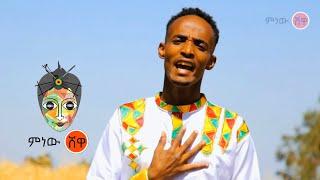 Etiyopya Müziği: Yohannes Ambachew Yohannes Ambachew - Yeni Etiyopya Müziği 2021 (Resmi Video)