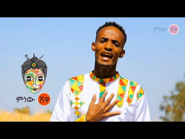 Ethiopian Music : Yohannes Ambachew ዮሃንስ አምባቸው (እንዳላይ) - New Ethiopian Music 2021(Official Video)