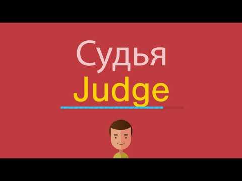 Как по английски судья