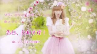 南ことり(内田彩) - 告白日和、です!(KOTORI Mix)