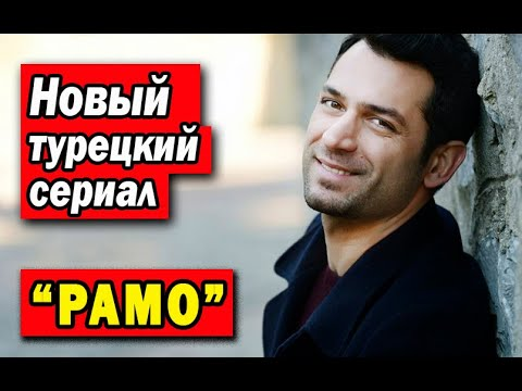 Новый турецкий сериал РАМО / RAMO (2019)