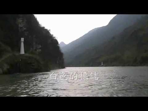 連州之行- 湟川三峽 ( Lianzhou, Huangchuan Three Gorges)