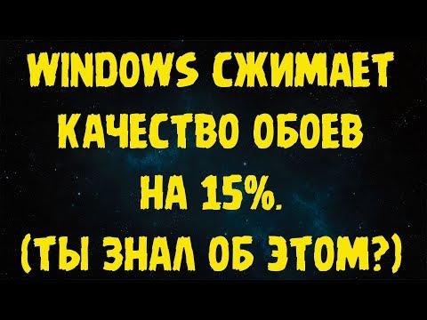 Как улучшить качество обоев рабочего стола Windows 10