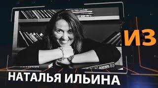 Наталья Ильина - создатель и владелец винного ресторана ''Библиотека'' в проекте ИЗвестные люди.