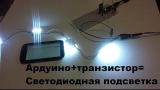 Светодиодная подсветка. Видеоуроки ардуино для начинающих.