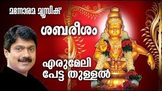 ERUMELI PETTA THULLAN | Swamy Ayyappan Devotional | G Venugopal