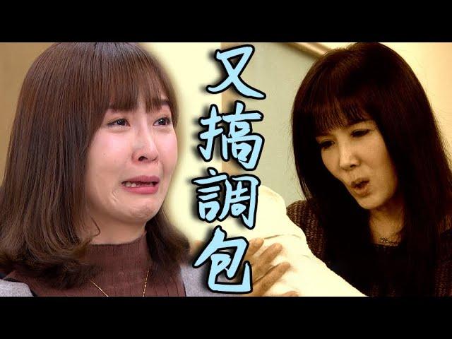 天之驕女│EP150 千娜就是真的小愛?!其實當年月里調包Yuki和文賢的小孩 Proud of You│ Vidol.tv
