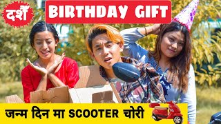 Birthday Gift Dashain ||Nepali Comedy Short Film || Local Production || October 2020