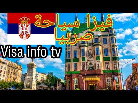 فيزا سياحة صربيا للمغاربة   visa Serbia tourist