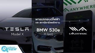 พรีวิว Tesla Model X และ BMW 530e M Sport รถยนต์พลังงานไฟฟ้า และสถานีชาร์จ EA Anywhere