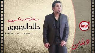 هلا والله  خالد الجبوري (دبكات زوري)