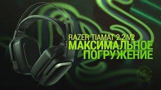Обзор Razer Tiamat 2.2 V2