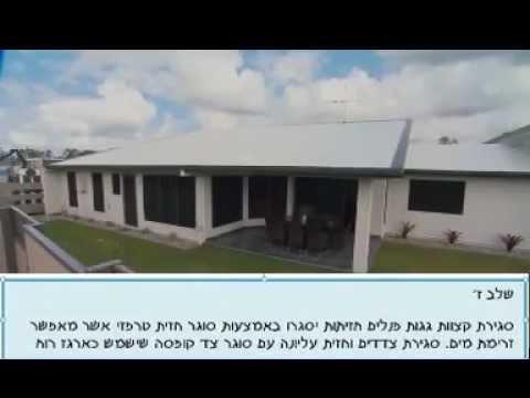 סנסציוני בנייה עצמית מפנלים מבודדים - YouTube DM-91