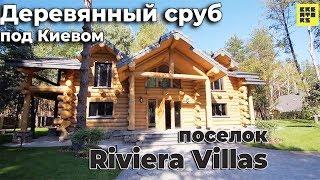 Деревянный сруб    Вилла под Киевом