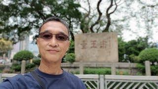 2018-04-27 閒遊宋王臺九龍城寨公園