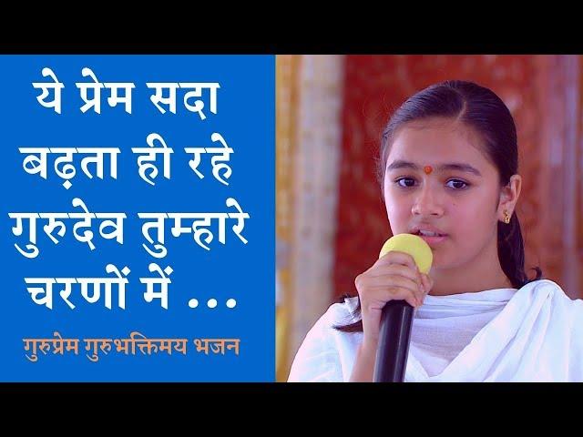 ये प्रेम सदा बढ़ता ही रहे गुरुदेव तुम्हारे चरणों में.. गुरुभक्तिमय भजन  Diwali Shivir 2018