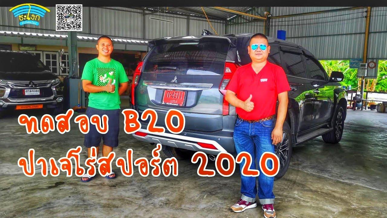 ทดสอบ Mitsubishi Pajero Sport 2020 2WD GT Permium เติมดีเซล B20 วิ่งความเร็วสูง 600 กม.เป็นยังไง